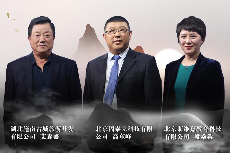 《信用中国》20190521期 艾森盛 高东峰 段燊燊