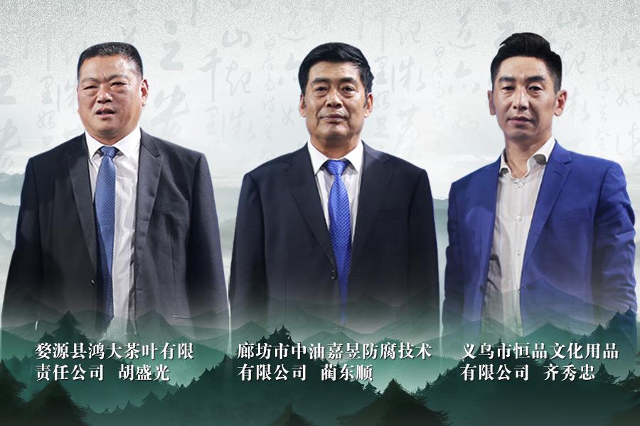 《信用中国》20190903期 胡盛光 蔺东顺 齐秀忠
