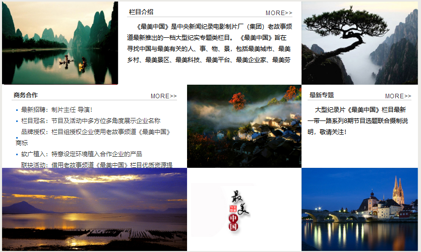 央视老故事频道最美中国栏目