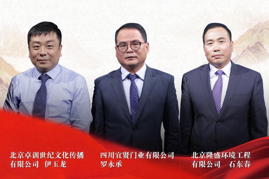 《信用中国》20181226期 石东春 伊玉龙 罗永承