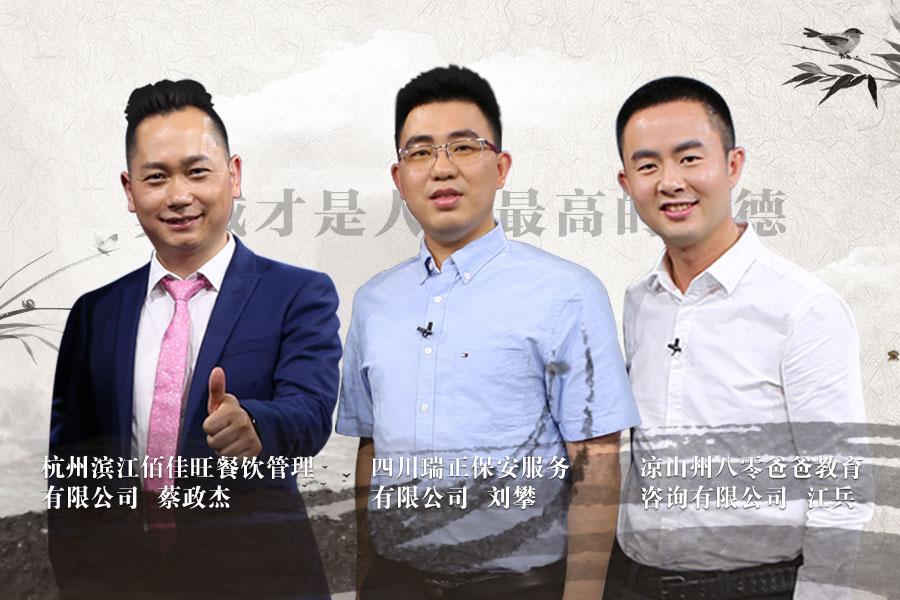 《信用中国》20180807期 刘攀 蔡政杰 江兵