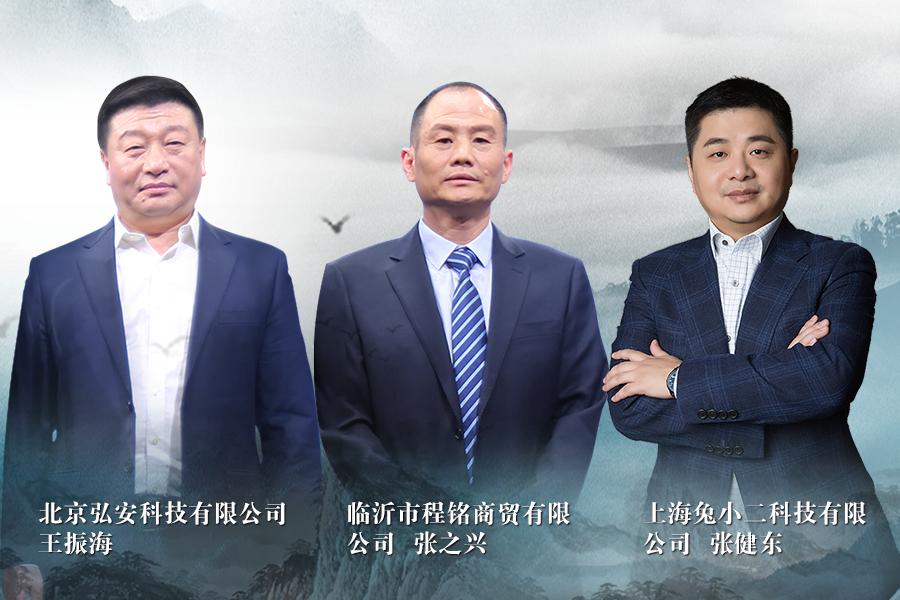 《信用中国》20190716期 张健东 王振海 张之兴