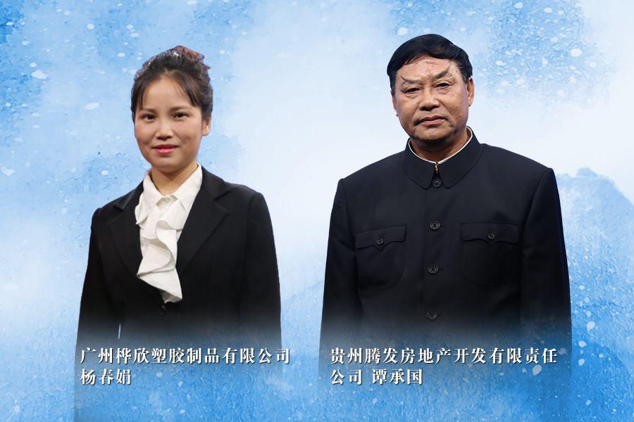 《信用中国》20200315期下集 谭承国 杨春娟