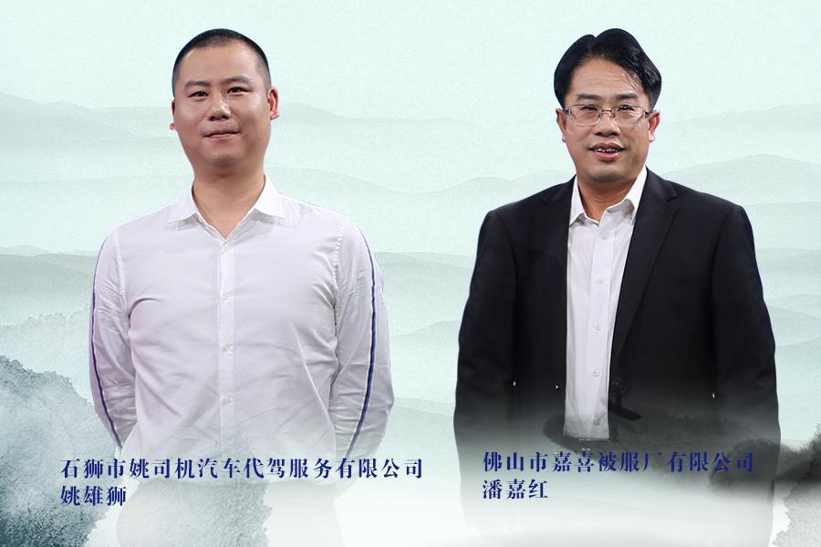 《信用中国》20191224期下集 潘嘉红 姚雄狮