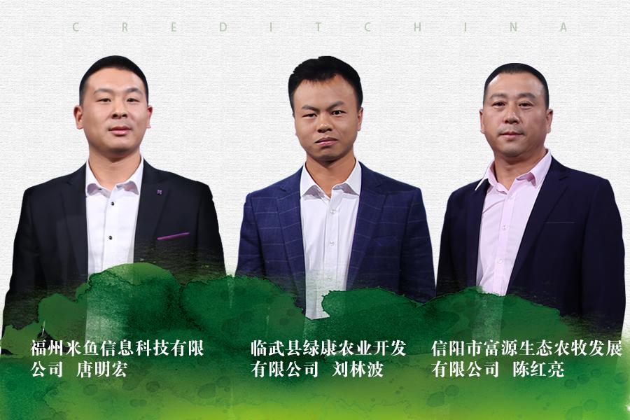 《信用中国》20190221期 刘林波 唐明宏 陈红亮