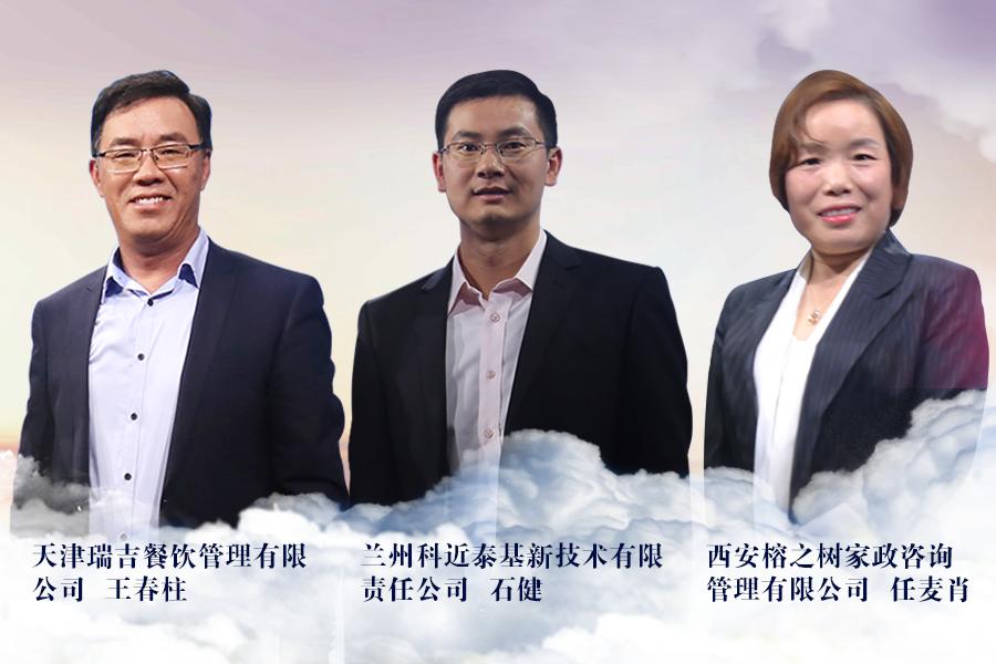 《信用中国》20190709期 任麦肖 石健 王春柱