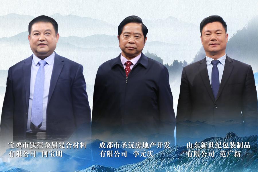 《信用中国》20190723期 何宝明 李元庆 范广新