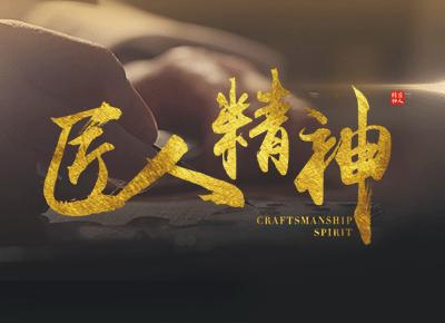 CCTV老故事频道匠人精神栏目