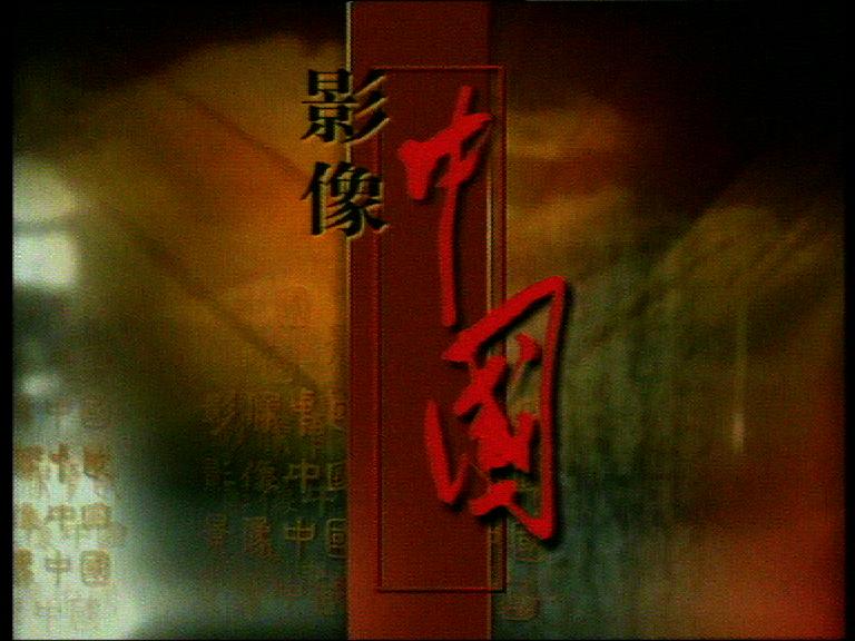 央视老故事频道影像中国栏目