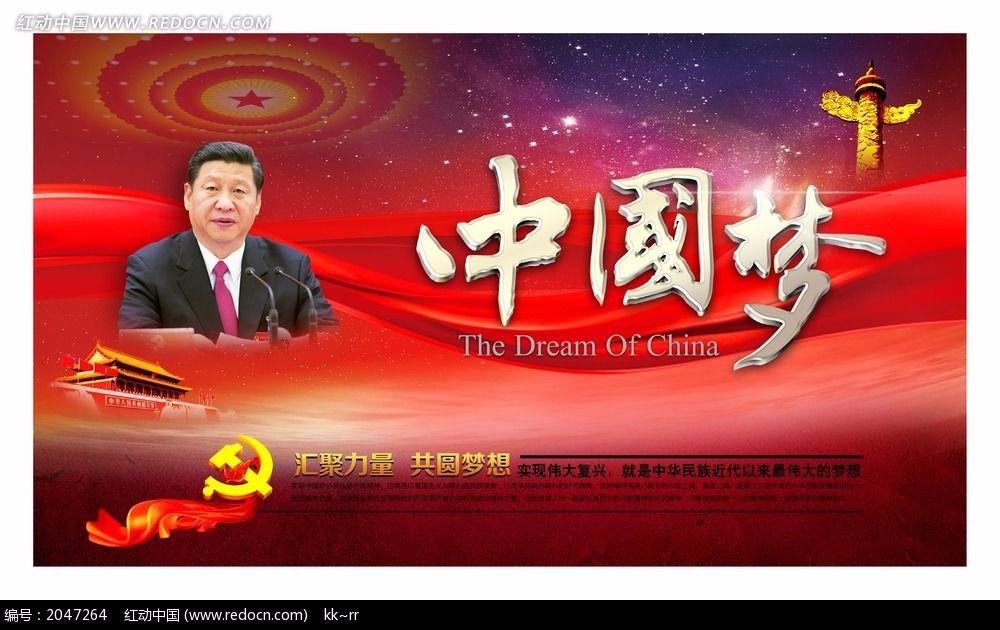 追逐梦想 世界同行——记中国梦走向世界的五年