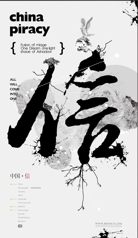 zhongguofengchengxinwenhuaxuanchuanhaibao_2889415.jpg